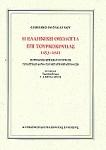Η ΕΛΛΗΝΙΚΗ ΘΕΟΛΟΓΙΑ ΕΠΙ ΤΟΥΡΚΟΚΡΑΤΙΑΣ 1453-1821 (ΒΙΒΛΙΟΔΕΤΗΜΕΝΗ ΕΚΔΟΣΗ)