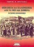 ΕΚΚΛΗΣΙΑ ΚΑΙ ΕΛΛΗΝΙΣΜΟΣ ΑΠΟ ΤΟ 1821 ΕΩΣ ΣΗΜΕΡΑ