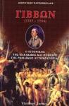 ΓΙΒΒΩΝ (1737-1794), Ο ΙΣΤΟΡΙΚΟΣ ΤΗΣ ΠΑΡΑΚΜΗΣ ΚΑΙ ΠΤΩΣΕΩΣ ΤΗΣ ΡΩΜΑΙΚΗΣ ΑΥΤΟΚΡΑΤΟΡΙΑΣ