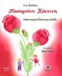 ΠΑΠΑΡΟΥΝΑ ΚΟΚΚΙΝΗ (ΒΙΒΛΙΟ ΜΕ CD)