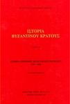 ΙΣΤΟΡΙΑ ΤΟΥ ΒΥΖΑΝΤΙΝΟΥ ΚΡΑΤΟΥΣ (ΠΡΩΤΟΣ ΤΟΜΟΣ)