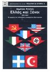 ΕΛΛΑΣ ΚΑΙ ΞΕΝΟΙ 1919-1967