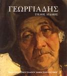 ΑΝΔΡΕΑΣ ΓΕΩΡΓΙΑΔΗΣ Ο ΚΡΗΣ 1892-1981 (ΖΩΓΡΑΦΙΚΗ)