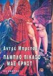 ΠΑΜΠΛΟ ΠΙΚΑΣΣΟ - ΜΑΞ ΕΡΝΣΤ