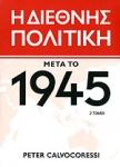 Η ΔΙΕΘΝΗΣ ΠΟΛΙΤΙΚΗ ΜΕΤΑ ΤΟ 1945 (ΔΙΤΟΜΟ)