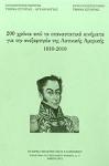 200 ΧΡΟΝΙΑ ΑΠΟ ΤΑ ΕΠΑΝΑΣΤΑΤΙΚΑ ΚΙΝΗΜΑΤΑ ΓΙΑ ΤΗΝ ΑΝΕΞΑΡΤΗΣΙΑ ΤΗΣ ΛΑΤΙΝΙΚΗΣ ΑΜΕΡΙΚΗΣ 1810-2010