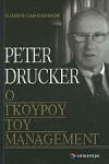 PETER DRUCKER - Ο ΓΚΟΥΡΟΥ ΤΟΥ MANAGEMENT
