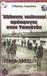 ΕΛΛΗΝΕΣ ΠΟΛΙΤΙΚΟΙ ΠΡΟΣΦΥΓΕΣ ΣΤΗΝ ΤΑΣΚΕΝΔΗ (1949-1957)