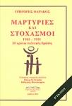 ΜΑΡΤΥΡΙΕΣ ΚΑΙ ΣΤΟΧΑΣΜΟΙ 1941-1991