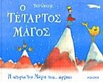 Ο ΤΕΤΑΡΤΟΣ ΜΑΓΟΣ