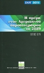 Η ΜΕΡΑ ΕΝΟΣ ΑΜΕΡΙΚΑΝΟΥ ΔΗΜΟΣΙΟΓΡΑΦΟΥ ΤΟ 2889 (MICRO BOOKS)