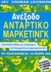ΑΝΕΞΟΔΟ ΑΝΤΑΡΤΙΚΟ ΜΑΡΚΕΤΙΝΓΚ