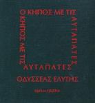 Ο ΚΗΠΟΣ ΜΕ ΤΙΣ ΑΥΤΑΠΑΤΕΣ (ΒΙΒΛΙΟΔΕΤΗΜΕΝΗ ΕΚΔΟΣΗ)
