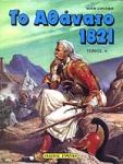 ΤΟ ΑΘΑΝΑΤΟ 1821 (ΠΡΩΤΟΣ ΤΟΜΟΣ)