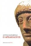 Ο ΑΡΧΑΙΟΛΟΓΟΣ