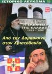 Η ΕΚΚΛΗΣΙΑ ΤΗΣ ΕΛΛΑΔΟΣ 1941-2007