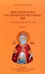 ΒΙΟΣ ΚΑΙ ΠΟΛΙΤΕΙΑ ΤΟΥ ΔΙΚΑΙΟΥ ΚΑΙ ΠΟΛΥΑΘΛΟΥ ΙΩΒ (ΔΕΥΤΕΡΟΣ ΤΟΜΟΣ) - ΑΝΑΛΥΣΗ ΣΤΟ ΒΙΒΛΙΟ ΤΟΥ ΙΩΒ