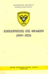 ΕΠΙΧΕΙΡΗΣΕΙΣ ΕΙΣ ΘΡΑΚΗΝ (1919-1923)