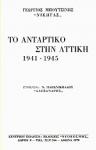 ΤΟ ΑΝΤΑΡΤΙΚΟ ΣΤΗΝ ΑΤΤΙΚΗ 1941-1945