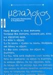ΜΕΤΑΛΟΓΟΣ ΤΕΥΧΟΣ 15 - ΙΟΥΝΙΟΣ 2009