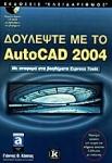 ΔΟΥΛΕΨΤΕ ΜΕ ΤΟ AUTOCAD 2004 (ΠΡΙΕΧΕΙ CD - ROM)