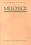 Η ΜΕΣΟΓΕΙΟΣ ΚΑΙ Ο ΜΕΣΟΓΕΙΑΚΟΣ ΚΟΣΜΟΣ ΤΗΝ ΕΠΟΧΗ ΤΟΥ ΦΙΛΙΠΠΟΥ Β' ΤΗΣ ΙΣΠΑΝΙΑΣ (ΔΕΥΤΕΡΟΣ ΤΟΜΟΣ)