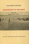 ΑΝΑΜΝΗΣΕΙΣ ΤΟΥ ΜΕΤΩΠΟΥ 1920-1921 (Μ. ΑΣΙΑ - ΘΡΑΚΗ)