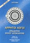 ΕΠΙΔΑΥΡΟΣ, ΘΟΛΟΥ ΑΠΟΚΑΛΥΨΙΣ (ΠΡΩΤΟΣ ΤΟΜΟΣ)
