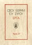 ΟΣΙΟΥ ΕΦΡΑΙΜ ΤΟΥ ΣΥΡΟΥ ΕΡΓΑ (ΕΚΤΟΣ ΤΟΜΟΣ)