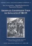 ΕΠΕΞΕΡΓΑΣΙΑ ΠΑΡΑΜΥΘΙΑΚΩΝ ΤΥΠΩΝ ΚΑΙ ΠΑΡΑΛΛΑΓΩΝ (ΑΤ 500-559)