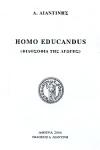 HOMO EDUCANDUS (ΦΙΛΟΣΟΦΙΑ ΤΗΣ ΑΓΩΓΗΣ)