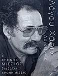 Ο ΧΡΟΝΗΣ ΜΙΣΣΙΟΣ ΔΙΑΒΑΖΕΙ... ΧΡΟΝΗ ΜΙΣΣΙΟ (ΒΙΒΛΙΟ-CD)