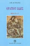 ΟΡΑΤΙΟΥ ΩΔΕΣ III-IV