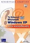 ΤΑ ΕΛΛΗΝΙΚΑ MICROSOFT WINDOWS XP.. ΣΤΗΝ ΕΚΠΑΙΔΕΥΣΗ