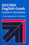 OXFORD ENGLISH GREEK LEARNER' S DICTIONARY