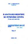 Η ΑΝΑΤΟΛΙΚΗ ΜΕΣΟΓΕΙΟΣ ΩΣ ΕΥΡΩΠΑΙΚΗ ΙΣΤΟΡΙΑ (ΠΡΩΤΟΣ ΤΟΜΟΣ)