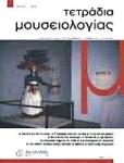 ΤΕΤΡΑΔΙΑ ΜΟΥΣΕΙΟΛΟΓΙΑΣ ΤΕΥΧΟΣ 1 - 2004