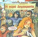 Η ΚΥΡΑ ΔΗΜΟΚΡΑΤΙΑ