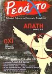 ΡΕΣΑΛΤΟ ΤΕΥΧΟΣ 51 ΑΥΓΟΥΣΤΟΣ - ΣΕΠΤΕΜΒΡΙΟΣ 2010