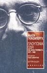 ΠΛΟΥΤΩΝΙΑ ΩΔΗ ΚΑΙ ΑΛΛΑ ΠΟΙΗΜΑΤΑ 1977-1980
