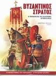 ΒΥΖΑΝΤΙΝΟΣ ΣΤΡΑΤΟΣ