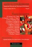ΔΙΕΘΝΗΣ ΚΑΙ ΕΥΡΩΠΑΙΚΗ ΠΟΛΙΤΙΚΗ, ΤΕΥΧΟΣ 20, ΟΚΤΩΒΡΙΟΣ - ΔΕΚΕΜΒΡΙΟΣ 2010