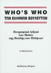 WHO'S WHO ΤΩΝ ΕΛΛΗΝΩΝ ΒΟΥΛΕΥΤΩΝ