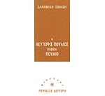 CD Ο ΛΕΥΤΕΡΗΣ ΠΟΥΛΙΟΣ ΔΙΑΒΑΖΕΙ ΠΟΥΛΙΟ (LYRA 3401176668)