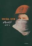 ΝΙΚΟΣ ΧΑΡΑΛΑΜΠΙΔΗΣ: SOCIAL GYM