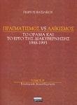 ΠΡΑΓΜΑΤΙΣΜΟΣ VS ΛΑΙΚΙΣΜΟΣ (ΔΕΥΤΕΡΟΣ ΤΟΜΟΣ)