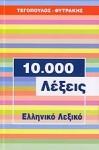 10.000 ΛΕΞΕΙΣ