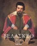 ΝΤΙΕΓΚΟ ΒΕΛΑΣΚΕΘ 1599-1660 (ΕΛΛΗΝΙΚΑ TASCHEN)