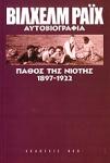 ΒΙΛΧΕΛΜ ΡΑΙΧ ΑΥΤΟΒΙΟΓΡΑΦΙΑ-ΠΑΘΟΣ ΤΗΣ ΝΙΟΤΗΣ 1897-1922