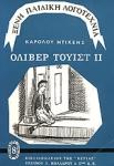ΟΛΙΒΕΡ ΤΟΥΙΣΤ (ΔΕΥΤΕΡΟΣ ΤΟΜΟΣ)